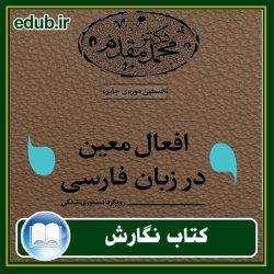 کتاب افعال معین در زبان فارسی: رویکرد دستوری شدگی