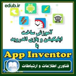 کتاب آموزش ساخت اپلیکیشن و بازی اندروید با App Inventor