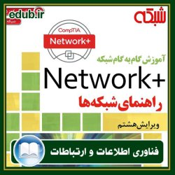 کتاب آموزش گام به گام شبکه: +Network راهنمای شبکهها