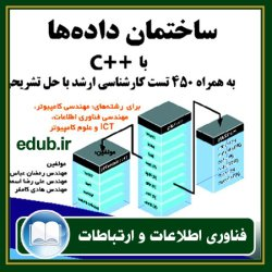 کتاب ساختمان دادهها با ++C