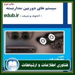 کتاب سیستمهای دوربین مداربسته (آنالوگ و شبکه)