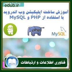 کتاب آموزش ساخت اپلیکیشن وب اندروید با استفاده از PHP و MySQL