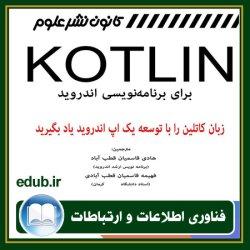 کتاب Kotlin برای برنامه نویسی اندروید (زبان کاتلین را با توسعه یک اپ اندروید یاد بگیرید)