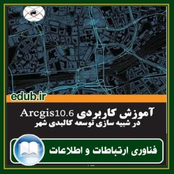 کتاب آموزش کاربردی Arcgis 10.6 در شبیهسازی توسعه کالبدی شهر