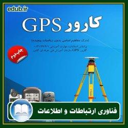 کتاب کارور GPS (درک مفاهیم اساسی بدون ریاضیات پیچیده)
