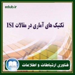 کتاب تکنیکهای آماری در مقالات ISI