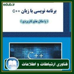 کتاب برنامهنویسی با C++ (با مثالهای کاربردی)