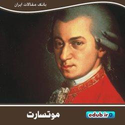 موتسارت؛ نابغه هنر کلاسیک و پیرو موسیقی باخ