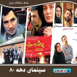 دهه ۸۰ و جهانی شدن سینمای ایران