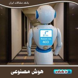 جهتیابی هوشمند در رباتها به کمک هوش مصنوعی