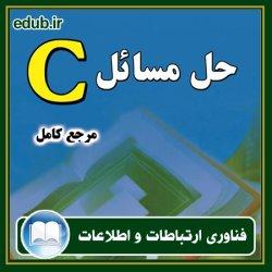 کتاب حل مسائل C