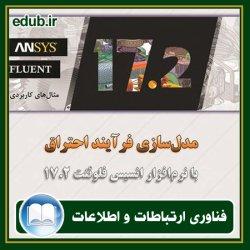 کتاب مدلسازی فرآیند احتراق با نرمافزار انسیس فلوئنت 17.2