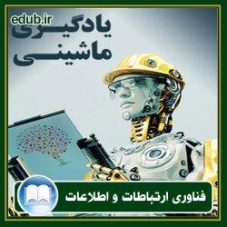 کتاب یادگیری ماشینی
