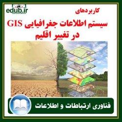 کتاب کاربردهای سیستم اطلاعات جغرافیایی (GIS) در تغییر اقلیم