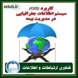 کتاب کاربرد (GIS) سیستم اطلاعات جغرافیایی در مدیریت بیمه