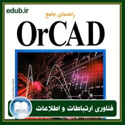 کتاب راهنمای جامع OrCAD