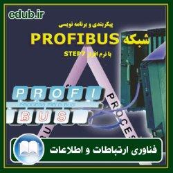 کتاب پیکربندی و برنامه نویسی شبکه PROFIBUS