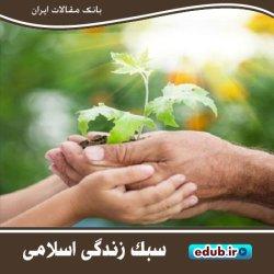 بررسی راههای ترویج سبک زندگی اسلامی و الگوی هیاتهای مذهبی