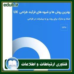 کتاب بهترین روشها و شیوههای فرآیند طراحی UX