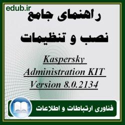 کتاب راهنمای جامع نصب و تنظیمات Kaspersky Administration kit version 6.0.2134
