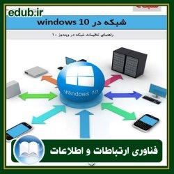 کتاب شبکه در ویندوز 10