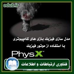 کتاب آموزش مدل سازی فیزیک بازی های کامپیوتری با استفاده از موتور فیزیک PhysX