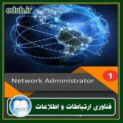 کتاب مدیر شبکه ۱