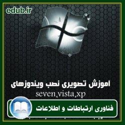 کتاب آموزش نصب ویندوز های xp و vista و seven به صورت مصور