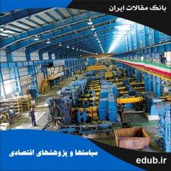 مقاله تحلیل و بررسی تاثیر ساختار بازار بر شکاف تکنولوژی در صنایع کارخانه ای ایران