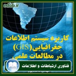 کتاب کاربرد سیستم اطلاعات جغرافیایی (GIS) در مطالعات علمی