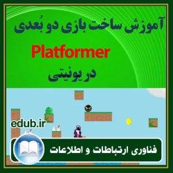 کتاب آموزش ساخت بازی دو بعدی Platformer در یونیتی