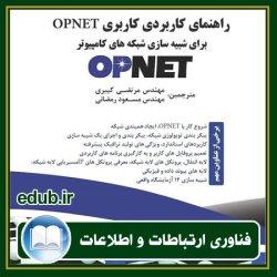 کتاب راهنمای کاربردی کاربری Opnet برای شبکههای شبیهسازی کامپیوتر