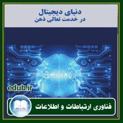 کتاب دنیای دیجیتال در خدمت تعالی ذهن