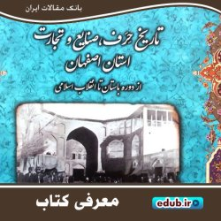 کتاب تاریخ حِرف، صنایع و تجارت استان اصفهان