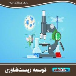 مسابقه ملی خلق ایدههای زیست فناوری