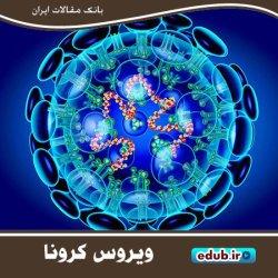 جولان ویروس کرونا در جهان