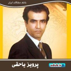 پرویز یاحقی؛ آهنگساز و نوازنده چیرهدست ویولن