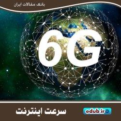 ویژگی های سرعت اینترنت 6G