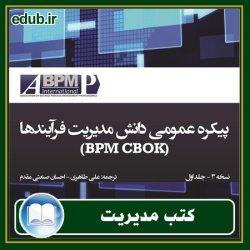 کتاب پیکره عمومی دانش مدیریت فرآیندها (BPM CBOK)