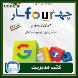 کتاب چهار: دی ان ای پنهان آمازون، اپل، فیسبوک و گوگل
