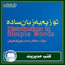 کتاب توزیع به زبان ساده