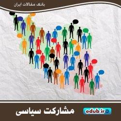 برآیند مشارکت انتخاباتی در سرمایه اجتماعی و منزلت بینالمللی