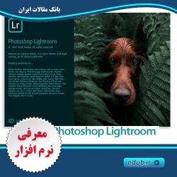 نرم افزار ویرایشگر دیجیتالی تصاویر؛ ادوبی فتوشاپ لایتروم Adobe Photoshop Lightroom