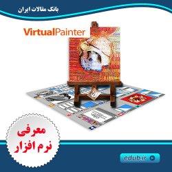 نرم افزار تبدیل آسان عکس به نقاشی با سبک های مختلف VirtalPainter