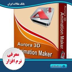 نرم افزار انیمیشن سازی سه بعدی Aurora 3D Animation Maker