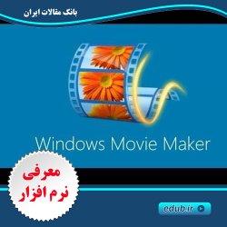 نرم افزار ساخت فیلم و کلیپ ویدئویی Windows Movie Maker 2020