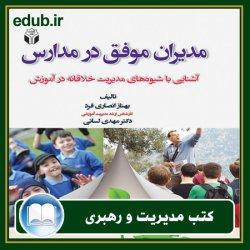 کتاب مدیران موفق در مدارس