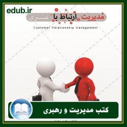 معرفی کتاب مدیریت ارتباط با مشتری