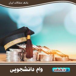 ثبتنام وامهای دانشجویی