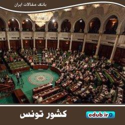 تونس، سرزمین احزاب سرنوشت ساز